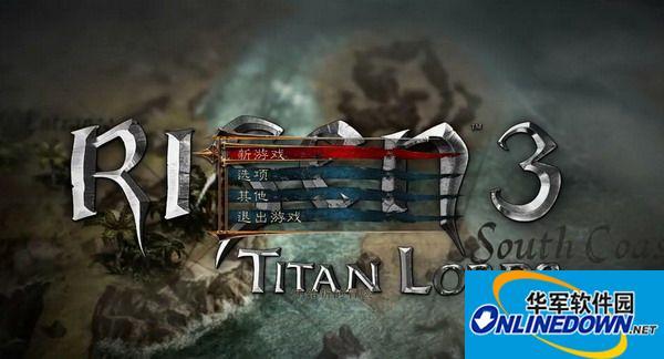 《崛起3:泰坦之王》轩辕汉化组汉化补丁 v0.1