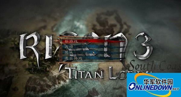 《崛起3:泰坦之王》3DM轩辕汉化组汉化补丁v0.3 1