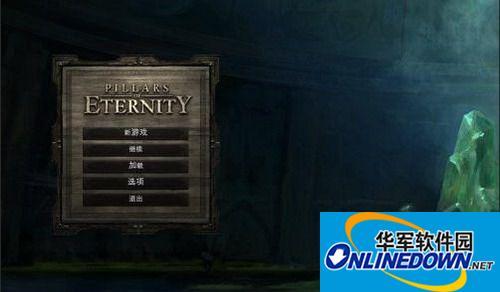 《永恒之柱》3DM轩辕汉化组汉化补丁 v1.0