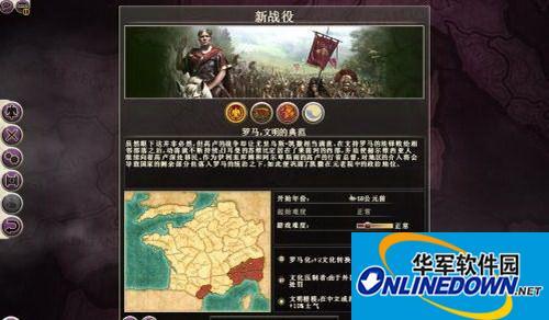 《罗马2:全面战争》游侠LMAO汉化组汉化补丁 V5.0[支持帝王