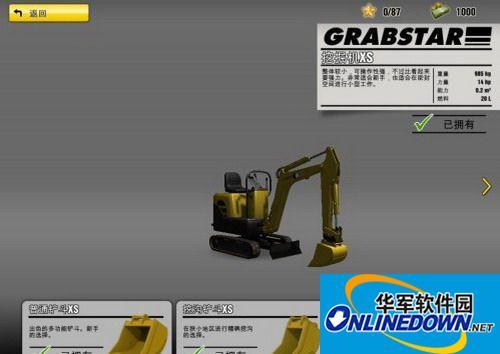 《模拟挖掘机》游侠LMAO汉化组汉化补丁V1.0