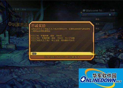 《无主之地:前奏》玩家忠诚奖励1代可用存档 1