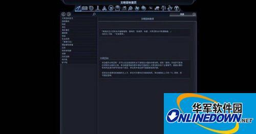《文明:太空》轩辕汉化组简体中文汉化补丁 v1.0
