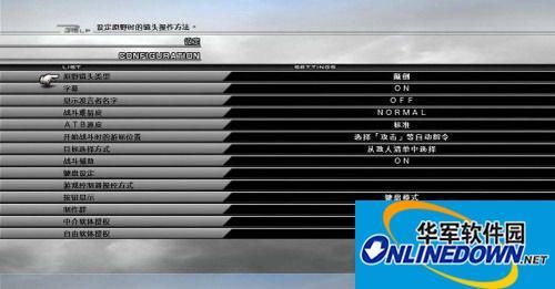 《最终幻想13》3DM轩辕汉化组简体中文汉化补丁v4.0