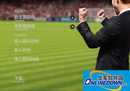 《足球经理2015》轩辕汉化组汉化补丁v2.0 1