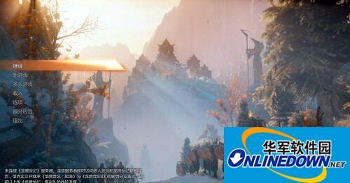 《龙腾世纪:审判》游侠LMAO汉化组汉化补丁V3.0 1