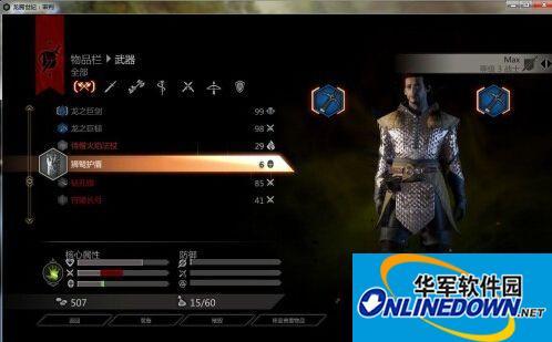 《龙腾世纪:审判》解锁DLC预购奖励正版存档
