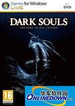黑暗之魂受死版锁30帧+720p分辨率修正补丁