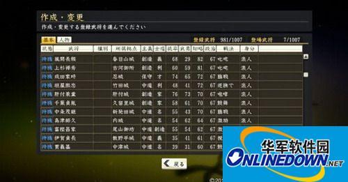 《信长之野望14:创造-威力加强版》南北朝1000人武将包v2.0