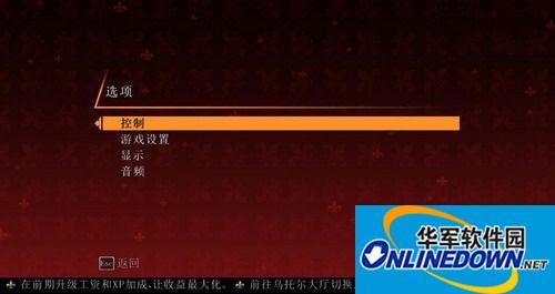 黑道圣徒:杀出地狱 游侠LMAO汉化组汉化补丁V1.0
