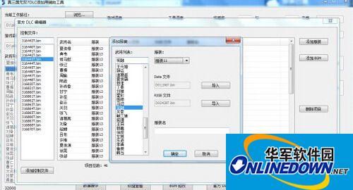 《真三国无双7:猛将传》DLC添加辅助工具v1.3