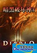 暗黑破坏神3死灵再世反和谐补丁稳定防封版