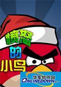 《愤怒的小鸟》摩擦力+穿甲+粉碎效果修改器摩擦力+穿甲+粉