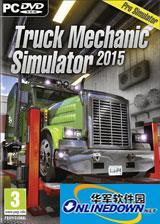 卡车修理工模拟2015 v1.1.8.1金钱修改器[CH] 1