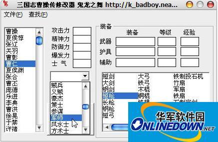 三国志曹操传修改器v1.1