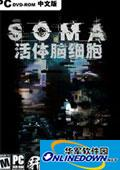 《SOMA》SweefFX清晰画质补丁 1