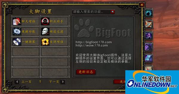 魔兽世界大脚官方最新版