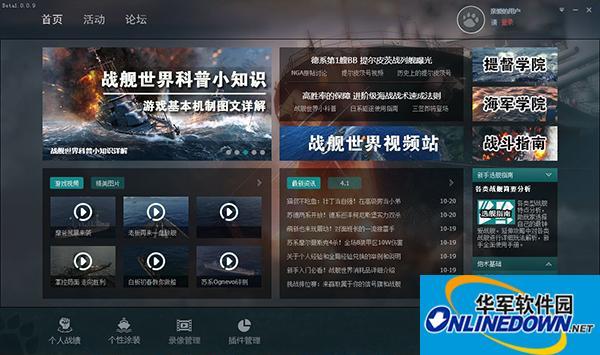 战舰世界大脚官方最新版 v1.0.0.9
