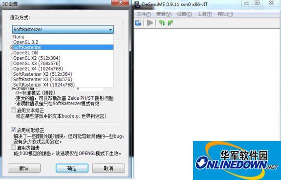 NDS模拟器Desmume 0.9.11 r5042多语中文版 1