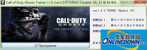 使命召唤10:幽灵 三项修改器[64位] v1.0.0.702660