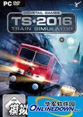 模拟火车2016单...