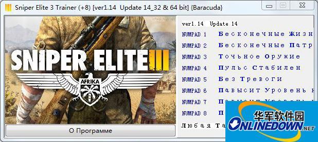 狙击精英3 八项修改器Baracuda版[64位] v1.14