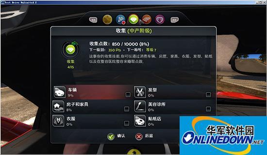《无限试驾2》简体中文汉化补丁V1.2版