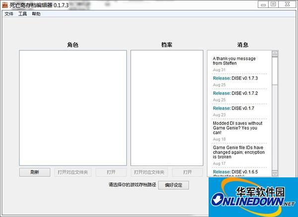 《死亡岛:激流》存档编辑器中文版v0.1.7.3[DISE]