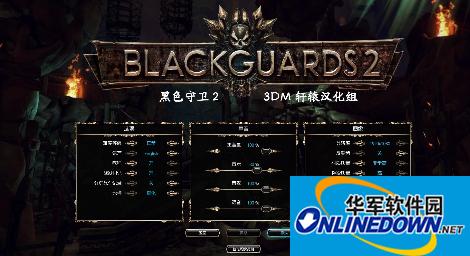 黑色守卫2 v1.0单独破解补丁