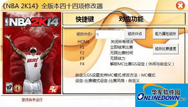 《NBA 2K14》SP点/GS修改/时间/53项能力修改器