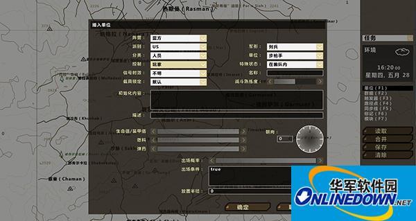 《武装突袭2》 VME简体中文汉化补丁 V1.59