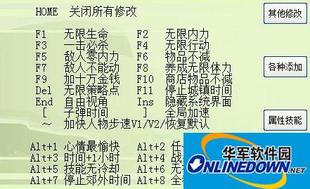 侠客风云传六十七项修改器2.4.0