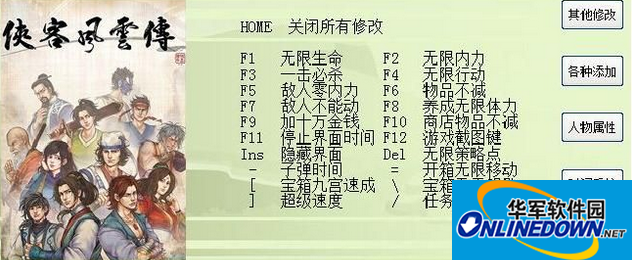 侠客风云传多功能属性修改器
