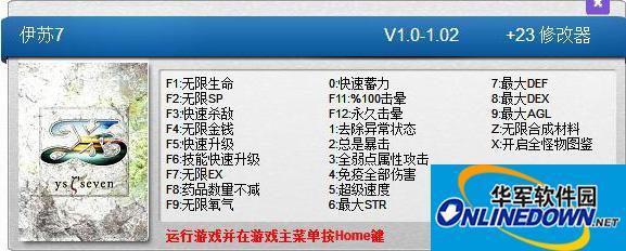 《伊苏7》v1.0-v1.02二十三项修改器