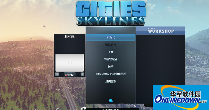 城市:天际线汉化补丁v7.0