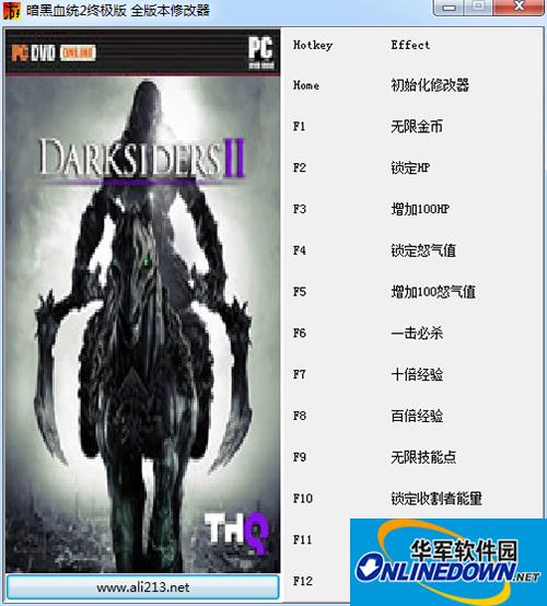 暗黑血统2:终极版 全版本十二项修改器