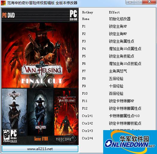 《范海辛的奇妙冒险:终极剪辑版》全版本十六项修改器 1