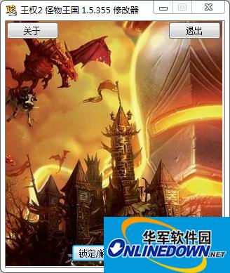 王权2:幻想王国v1.5.355金钱修改器 1