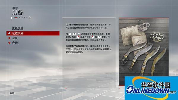 刺客信条:枭雄 官方简繁中文切换补丁