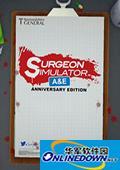 《外科模拟2013》TF2 DLC二项修改器(AikonCWD) 1