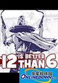 12比6好 游侠LMAO汉化组汉化补丁V1.0