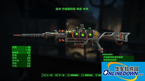 辐射4 更艳丽的电浆枪械MOD
