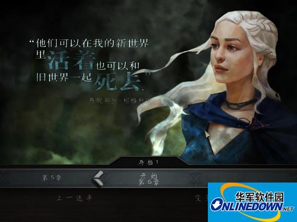 权力的游戏 游侠LMAO汉化组汉化补丁V8.0[适用1-6章]