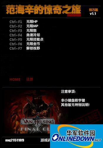 范海辛的奇妙冒险:终极剪辑版 v1.1中文七项修改器mq2151189版