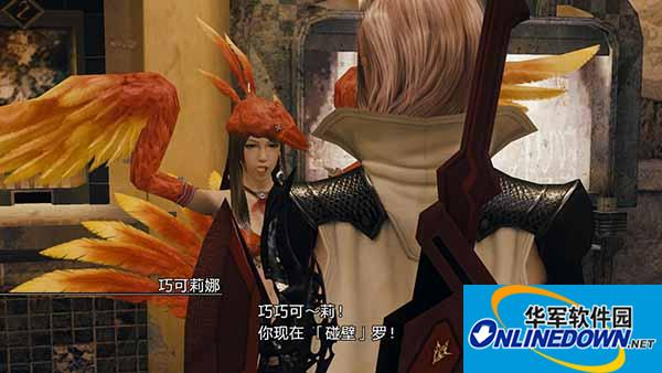 最终幻想13:雷霆归来 游侠LMAO汉化组汉化补丁V1.0