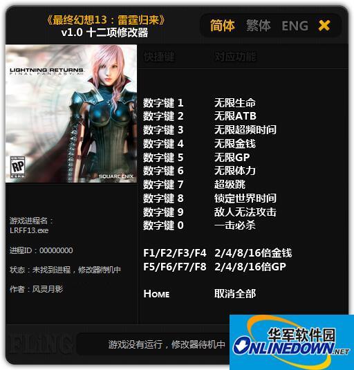 最终幻想13:雷霆归来  十二项修改器风灵月影版 v1.0