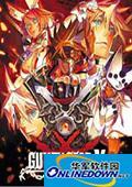 罪恶装备:未知次元-征兆- 游侠原创免DVD补丁 1