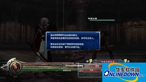 最终幻想13雷霆归来 3DM轩辕汉化组简体中文汉化补丁v1.1 1