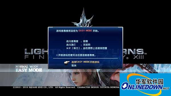最终幻想13雷霆归来 3DM轩辕汉化组简体中文汉化补丁v1.1