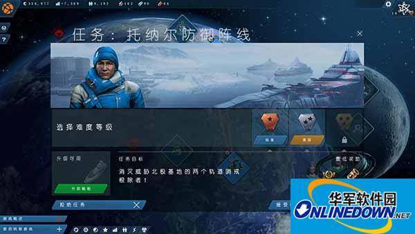 纪元2205 游侠LMAO汉化组汉化补丁V3.1